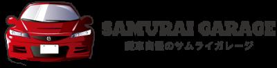 SAMURAI GARAGE(サムライガレージ)